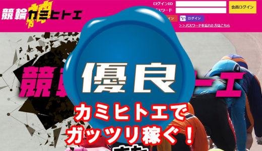 競輪カミヒトエ(競輪神ヒトエ)の評判!口コミ!評価!検証!参加結果掲載!優良競輪予想サイト発見!