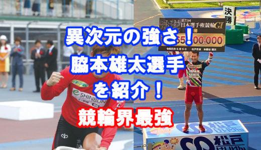 最強の競輪選手、脇本雄太選手の紹介。その異名は「異次元」!賞金王のプロフィール、レーススタイル、プライベートに迫る!