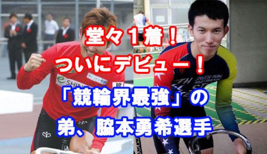 2019年7月にデビュー!脇本勇希選手の紹介。異次元の強さを持つ脇本雄太選手の弟。