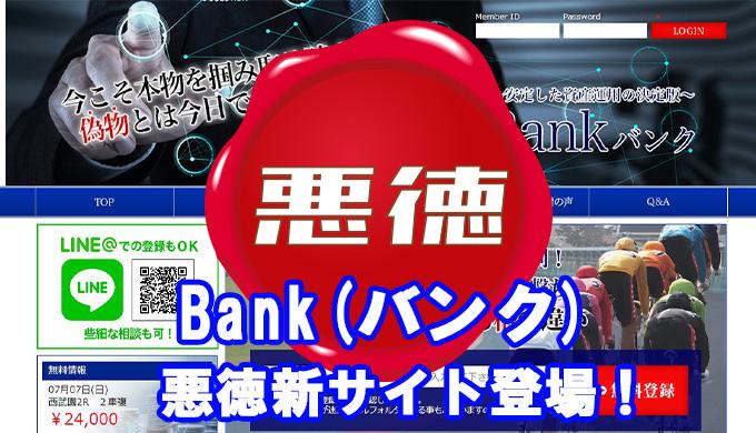 バンク(Bank),競輪,競輪予想サイト,口コミ,評判,評価,悪質,悪徳,優良,お勧め,人気,バンク