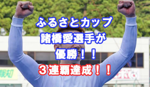 ふるさとカップ3連覇!諸橋愛選手が優勝!弥彦競輪場68周年記念ふるさとカップ