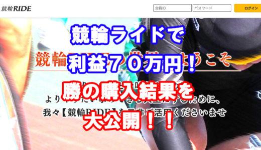 競輪ライド使って利益70万円獲得!勝が実際にプラン参加した収支を大公開!【自腹検証】