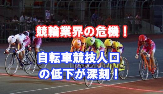 競輪業界の危機!!競輪選手養成所の応募者減少、自転車競技人口の低下が深刻!その原因に迫る!