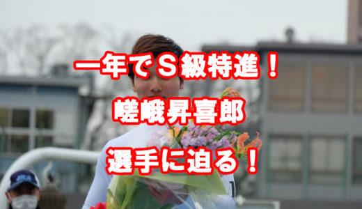 プロデビューから1年でS級特進のイケメン競輪選手、嵯峨 昇喜郎を紹介!年収、プライベートに迫る!