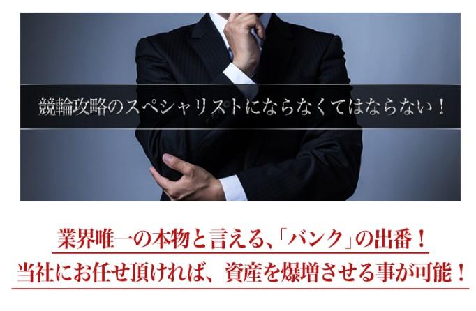 バンク(Bank),競輪,競輪予想サイト,口コミ,評判,評価,悪質,悪徳,優良,お勧め,人気,解説