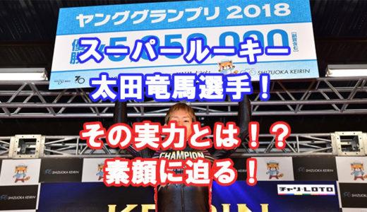 ゴールドウィング賞の優勝なるか?太田竜馬選手の紹介。スーパールーキー、太田竜馬のプロフィール、レーススタイル、プライベートに迫る!