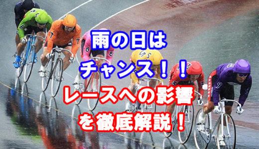 競輪における、雨の影響とは?雨の日はチャンス!?事例を踏まえて、徹底解説!