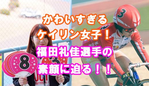 福田礼佳選手を紹介!(画像あり)プライベートに迫る!かわいい競輪選手、美人競輪選手の紹介