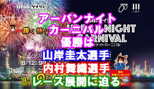 アーバンナイトカーニバル優勝は山岸圭太選手!ガールズケイリンは内村舞織選手!レースの流れ、インタビューに迫る!