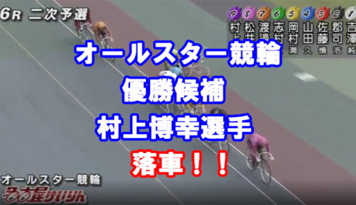 オールスター競輪名古屋、村上博幸選手落車!!ファン投票8位、優勝候補脱落!!