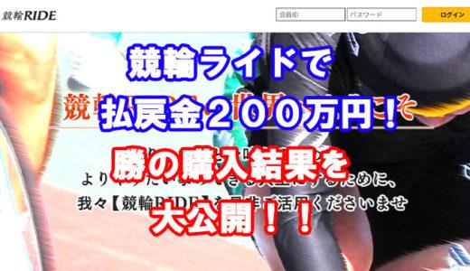 競輪ライド使って払戻200万円獲得!勝が実際にプラン参加した収支を大公開!【自腹検証】