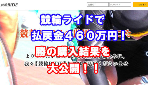 競輪ライド使って利益400万円獲得!勝が実際にプラン参加した収支を大公開!【自腹検証】