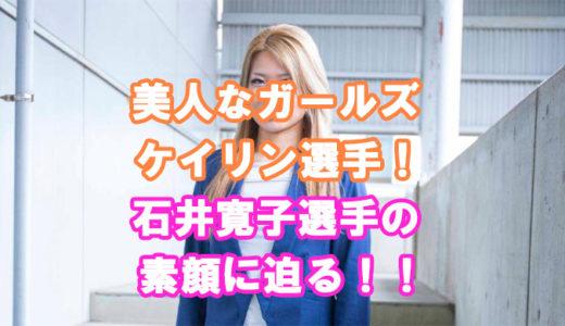石井寛子選手を紹介!(画像あり)プライベートに迫る!かわいい競輪選手、美人競輪選手の紹介