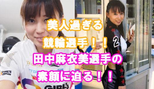 田中麻衣美選手を紹介!(画像あり)プライベートに迫る!かわいい競輪選手、美人競輪選手の紹介