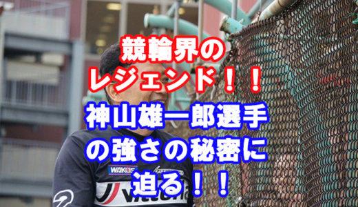 神山雄一郎選手の紹介。競輪界のレジェンドのプロフィール、レーススタイル、プライベートに迫る!オールスター競輪連続出場30回!【競輪の稼ぎ方】