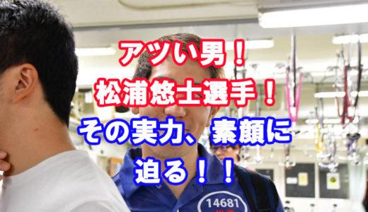 松浦悠士選手の紹介。プロフィール、レーススタイル、プライベートに迫る!寛仁親王牌出場!【競輪の稼ぎ方】