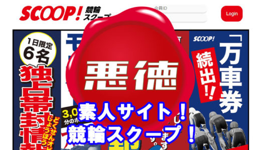 SCOOP!(競輪スクープ)という新サイトに捏造発見!?競輪予想サイトの検証をしてみた。SCOOP!(競輪スクープ)の口コミ、評判を徹底検証!