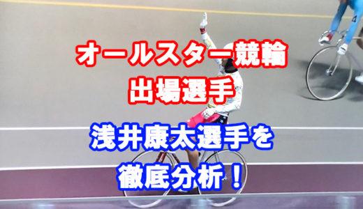 競輪選手、浅井康太選手の紹介。プロフィール、レーススタイル、プライベートに迫る!凄まじい瞬発力で優勝を狙う!
