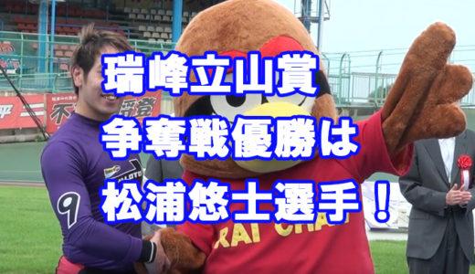 瑞峰立山賞争奪戦、優勝は松浦悠士選手!画像、レース展開、ヒーローインタビューあり!