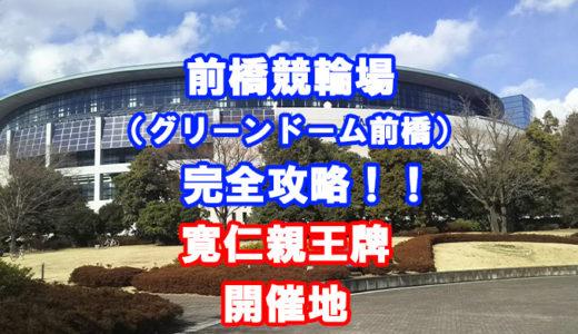 前橋競輪場(ヤマダグリーンドーム前橋)完全攻略!日本初の屋内バンク!アクセス、施設、コース、バンクデータを分析!徹底検証!【競輪の稼ぎ方】