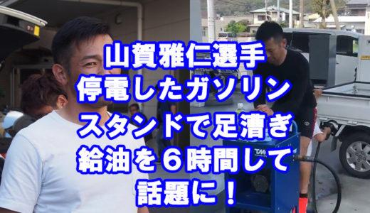 千葉で停電したガソリンスタンドで山賀雅仁選手が足漕ぎポンプで給油し話題に!台風15号で競輪選手が人助け!