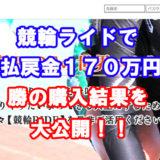 競輪ライド,競輪,競輪予想サイト,口コミ,評判,評価,悪質,悪徳,優良,お勧め,人気,競輪ride