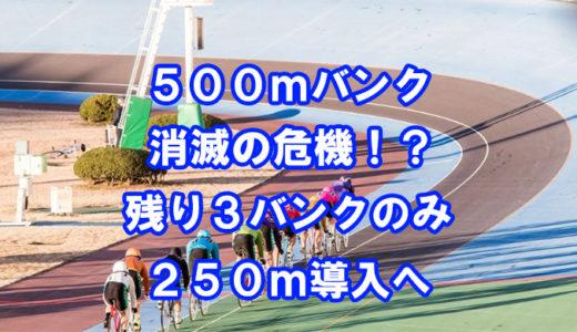 500mバンクの今後はどうなるの?残り3競輪場のみ!250mバンクも誕生!【競輪の稼ぎ方】
