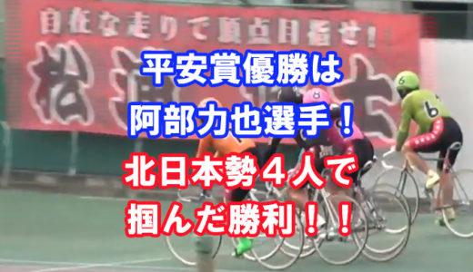 向日町G3 平安賞2019優勝は阿部力也選手!レース展開、インタビューに迫る!G3初制覇!北日本勢のチームワークで勝利
