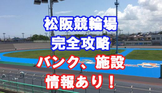 松阪競輪場(松阪けいりん)完全攻略!共同通信杯開催!アクセス、施設、コース、バンクデータを分析!徹底検証!【競輪の稼ぎ方】
