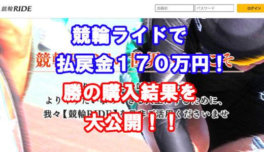 競輪ライド使って払戻170万円獲得!勝が実際にプラン参加した収支を大公開!【自腹検証】