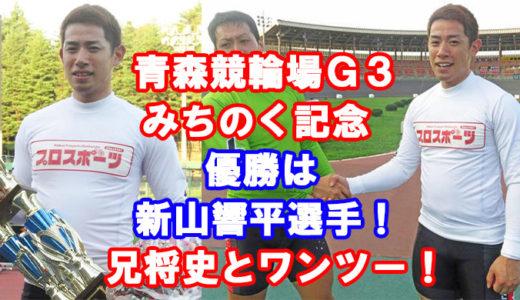 青森G3みちのく記念優勝は新山響平選手!地元G3初優勝!兄、新山将史選手とのワンツーフィニッシュ!