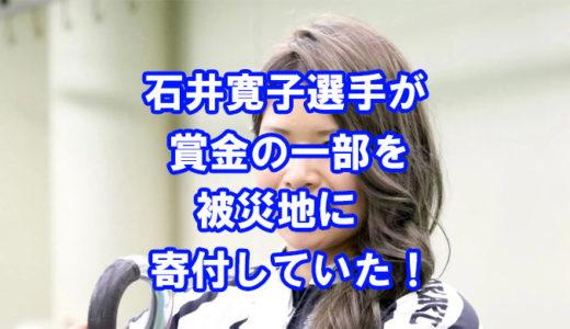 ガールズケイリンの石井寛子選手が優勝賞金を被災地に寄付していた!賞金全額を寄付したことも!