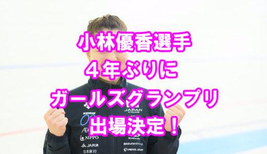 小林優香選手が4年ぶりにガールズグランプリに出場!その理由とは?グランプリ優勝を果たし、東京オリンピックで金メダルを狙う!