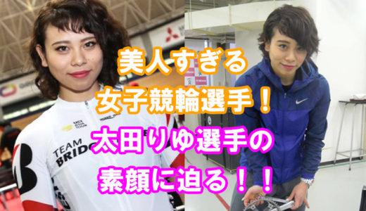 太田りゆ選手を紹介!(画像あり)プライベートに迫る!かわいい競輪選手、美人ガールズケイリン選手の紹介。