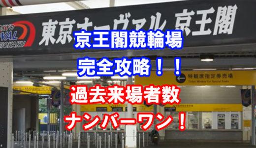京王閣競輪場(東京オーヴァル京王閣)完全攻略!アクセス、施設、コース、バンクデータを分析!徹底検証!【競輪の稼ぎ方】