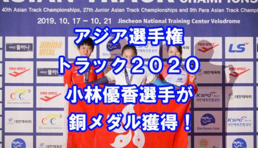 アジア選手権トラック2020スプリントでガールズケイリン選手の小林優香選手が銅メダル獲得!太田りゆ選手は4位