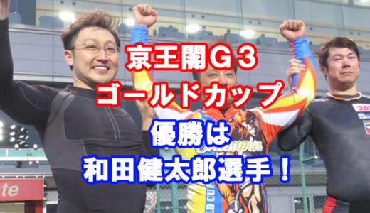 京王閣G3 ゴールドカップレース優勝は和田健太郎選手!レース展開、インタビューに迫る!グランプリ出場決定!千葉勢3人で掴んだ勝利!