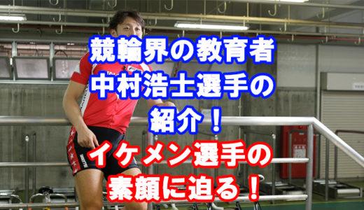 競輪選手、中村浩士選手の紹介。プロフィール、レーススタイル、プライベートに迫る!日本競輪選手会千葉支部の支部長!競輪界の指導者!