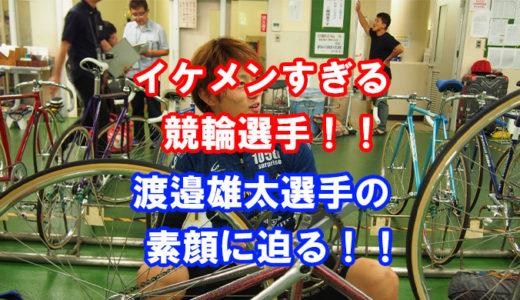 渡邉雄太選手の紹介。ジャニーズ系イケメン競輪選手のプロフィール、レーススタイル、プライベートに迫る!