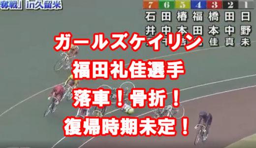 ガールズケイリンの福田礼佳選手が左肘を骨折!復帰時期は未定!