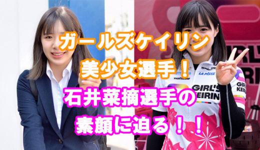 石井菜摘選手を紹介!(画像あり)プライベートに迫る!かわいい競輪選手、美人ガールズケイリン選手の紹介。