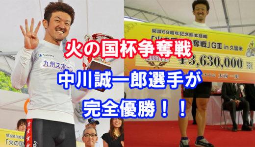 久留米G3 熊本火の国杯争奪戦2019優勝は中川誠一郎選手!レース展開、インタビューに迫る!3度目も優勝!通算G3制覇は8回目