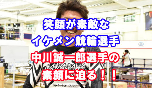 競輪選手、中川誠一郎選手の紹介。プロフィール、レーススタイル、プライベートに迫る!熊本支部のエース!