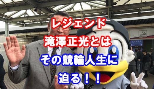 競輪界のレジェンド、滝澤正光さんの功績とは!?常に努力の競輪人生