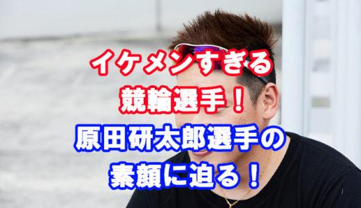競輪選手、原田研太郎選手の紹介。プロフィール、レーススタイル、プライベートに迫る!