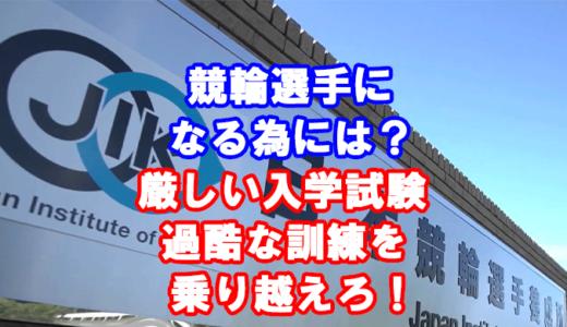 競輪選手になるためには?厳しい試験内容、日本競輪選手養成所(競輪学校)での訓練、生活に迫る!