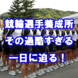 日本競輪選手養成所,競輪,競輪予想サイト,口コミ,評判,評価,悪質,悪徳,優良,お勧め,人気,競輪学校,アイキャッチ