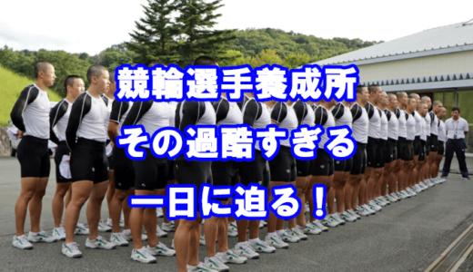 日本競輪選手養成所に一日に迫る!受験資格、入学条件、その過酷すぎる訓練内容を徹底解説!