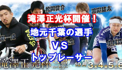 G3滝澤正光杯2019が松戸競輪場にて開催!出場選手、レース予想、優勝候補選手、レース展望を徹底分析!