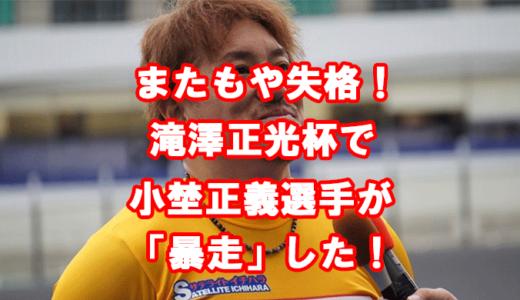 松戸競輪場G3決勝で小埜正義選手が暴走行為で失格!ルール改正後、暴走で失格は初めて!